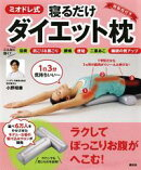【リーフレット版】ミオドレ式寝るだけダイエット枕
