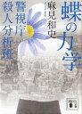 蝶の力学 警視庁殺人分析班【電子書籍】[ 麻見和史 ]