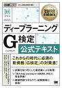 深層学習教科書 ディープラーニング G検定(ジェネラリスト) 公式テキスト【電子書籍】[ 浅川伸一 ]