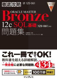 徹底攻略ORACLE MASTER Bronze 12c SQL基礎問題集[1Z0-061]対応【電子書籍】[ 佐藤明夫 ]