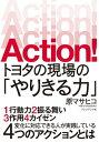 Action! トヨタの現場の「やりきる力」【電子書籍】[ 原マサヒコ ]