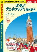 地球の歩き方 A11 ミラノ ヴェネツィアと湖水地方 2019-2020