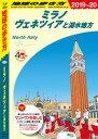 地球の歩き方 A11 ミラノ ヴェネツィアと湖水地方 2019-2020【電子書籍】