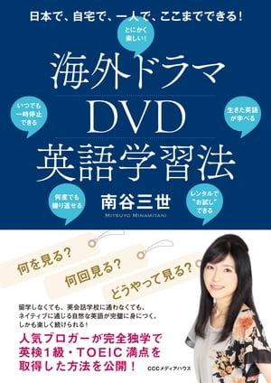 日本で、自宅で、一人で、ここまでできる! 海外ドラマDVD英語学習法【電子書籍】[ 南谷 三世 ]