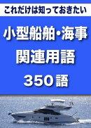 こっそり覚える これだけは知っておきたい 小型船舶・海事関連用語 350語|用語で学ぶ小型船舶・海事の世界