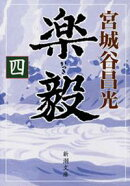 楽毅(四)(新潮文庫)