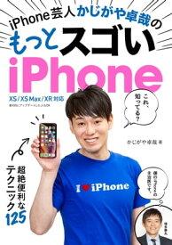 iPhone芸人 かじがや卓哉の もっとスゴいiPhone 超絶便利なテクニック125 XS/XS Max/XR 対応【電子書籍】[ かじがや 卓哉 ]