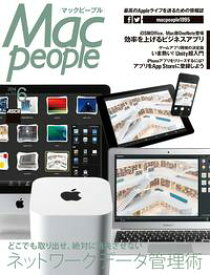 MacPeople 2014年6月号【電子書籍】[ マックピープル編集部 ]
