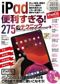iPad便利すぎる! 275のテクニック【電子書籍】[ 河本亮 ]