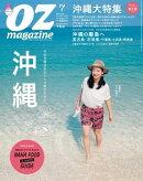 オズマガジン 2015年7月号 No.519