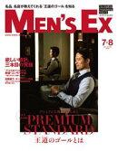 MEN'S EX(メンズ・イーエックス) 2019年7,8月合併号
