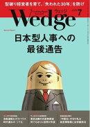 Wedge 2017年7月号