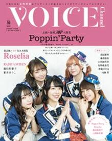 VOICE Channel Vol.10【電子書籍】