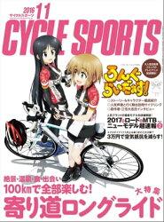 CYCLE SPORTS 2016年11月号