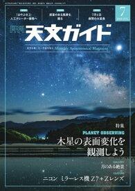 天文ガイド2019年7月号【電子書籍】[ 天文ガイド編集部 ]