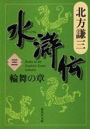 水滸伝 三 輪舞の章