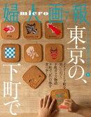 micro婦人画報 国内旅行完全ガイド 4 東京の、下町で【婦人画報2016年7月号】