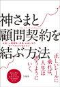 神さまと顧問契約を結ぶ方法【電子書籍】[ yuji ]