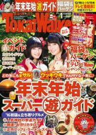 TokaiWalker東海ウォーカー 2016 1月増刊号【電子書籍】[ TokaiWalker編集部 ]
