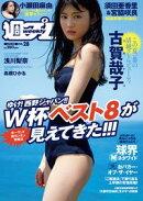 週プレ No.28 7月9日号
