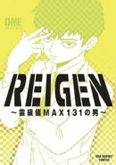 REIGEN 〜霊級値MAX131の男〜