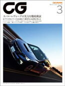 CG(CAR GRAPHIC)2021年3月号