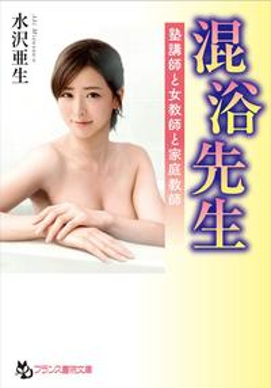 混浴先生塾講師と女教師と家庭教師【電子書籍】[ 水沢亜生 ]
