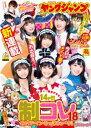 ヤングジャンプ 2019 No.24【電子書籍】[ ヤングジャンプ編集部 ]