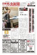 【2018/7/25号】 日本外食新聞