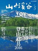 月刊山と溪谷 2016年5月号