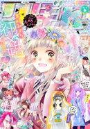 りぼん 2019年6月号 電子版