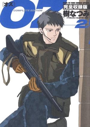 OZ 完全収録版 2【電子書籍】[ 樹なつみ ]