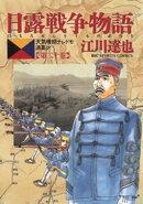 日露戦争物語(20)