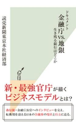 ドキュメント 金融庁vs.地銀~生き残る銀行はどこか~