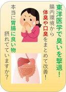 体臭や口臭の改善は腸内環境から
