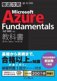 徹底攻略 Microsoft Azure Fundamentals教科書[AZ-900]対応【電子書籍】[ 横山 哲也 ]