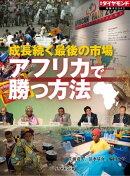成長続く最後の市場 アフリカで勝つ方法