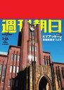 週刊朝日 2017.3.24【電子書籍】