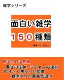 面白い雑学150種類