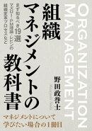 組織マネジメントの教科書 まず知るべき19選 マズロー・PM理論・レビンの組織変革プロセスなど。