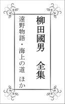 柳田國男全集(遠野物語、海上の道 ほか代表作)