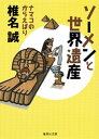 ソーメンと世界遺産 ナマコのからえばり【電子書籍】[ 椎名誠 ]