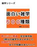 面白い雑学500種類【完全保存版】