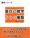 面白い雑学500種類【完全保存版】明日話したくなる【電子書籍】[ brilliant ]