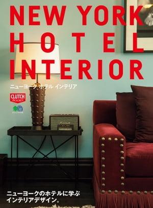 NEW YORK HOTEL INTERIOR【電子書籍】