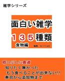 面白い雑学135種類【食物編】
