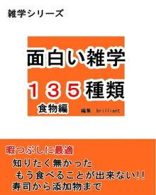 面白い雑学135種類【食物編】【電子書籍】[ brilliant ]