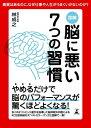 図解 脳に悪い7つの習慣【電子書籍】[ 林成之 ]