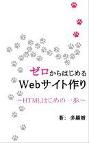 ゼロからはじめるWebサイト作り 〜HTMLはじめの一歩〜