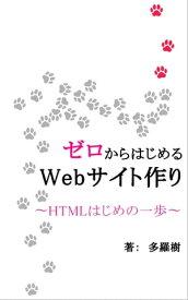 ゼロからはじめるWebサイト作り 〜HTMLはじめの一歩〜【電子書籍】[ 多羅樹 ]